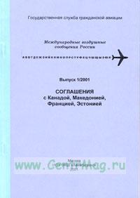 Международные воздушные сообщения России. Соглашения с Канадой, Македонией, Францией, Эстонией. Выпуск 1\2001