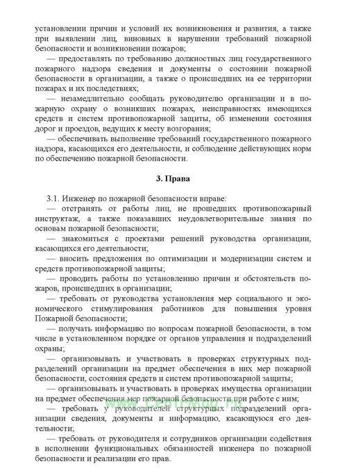 Должностная Инструкция Инженер По Тб И Пб