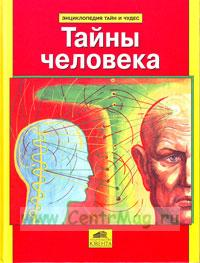 Тайны человека. Энциклопедия тайн и чудес
