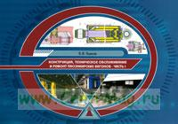 Конструкция, техническое обслуживание и ремонт пассажирских вагонов. Часть 1. (Альбом формата А3)