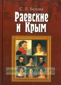Раевские и Крым