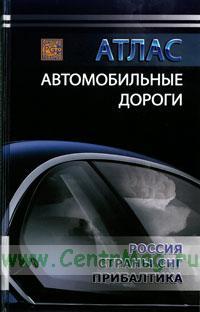 Атлас Автомобильные дороги. Россия. Страны СНГ. Прибалтика.