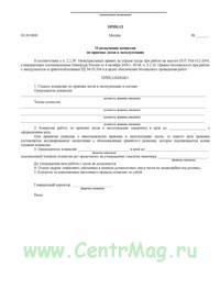 Приказ о назначении комиссии по приемке лесов в эксплуатацию