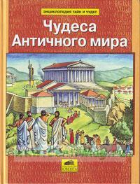 Чудеса Античного мира. Энциклопедия тайн и чудес