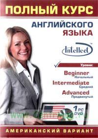 Полный курс английского языка. Американский вариант.(1 PS-DVD)