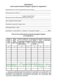 Протокол испытаний клапанов пожарных кранов на исправность