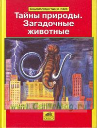 Тайны природы. Загадочные животные. Энциклопедия тайн и чудес