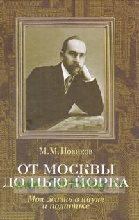 От Москвы до Нью-Йорка: Моя жизнь в науке и политике
