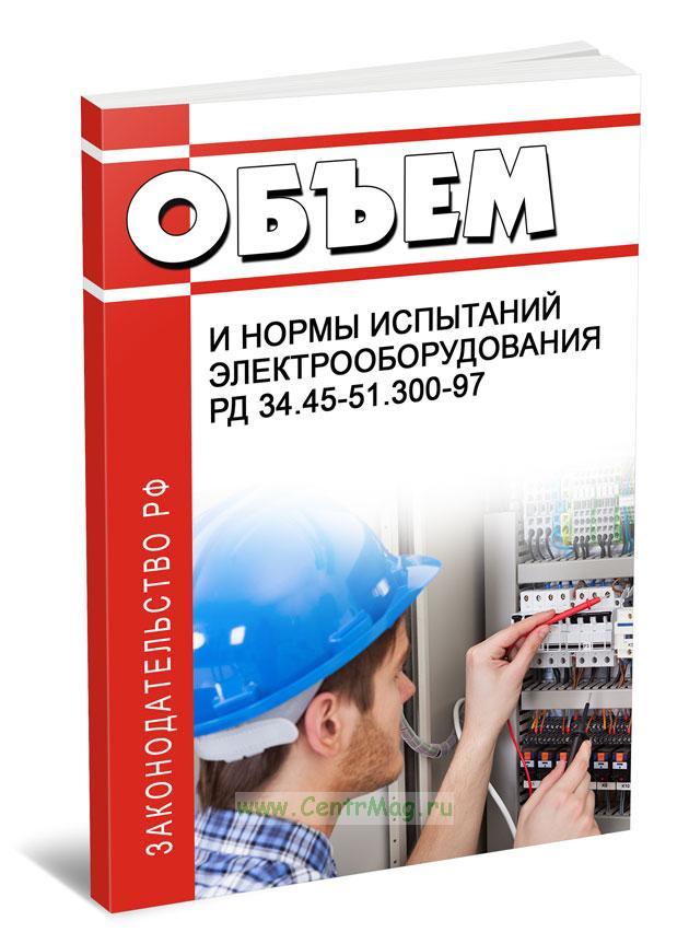 Объем и нормы испытаний электрооборудования. СО 34.45-51.300-97, РД 34.45-51.300-97