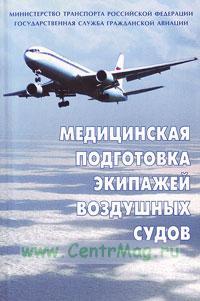 Медицинская подготовка экипажей воздушных судов. Учебное пособие