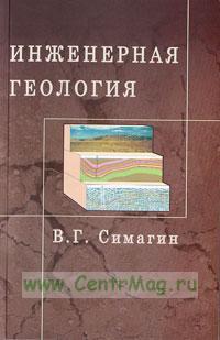 Инженерная геология. Учебное пособие для вузов