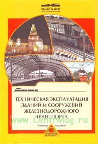 Техническая эксплуатация зданий и сооружений железнодорожного транспорта. Учебное пособие