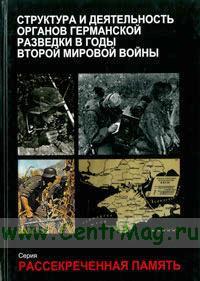 Структура и деятельность органов германской разведки в годы Второй Мировой войны