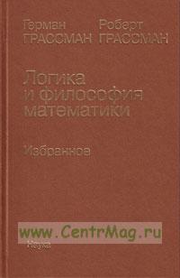 Логика и философия математики. Избранное