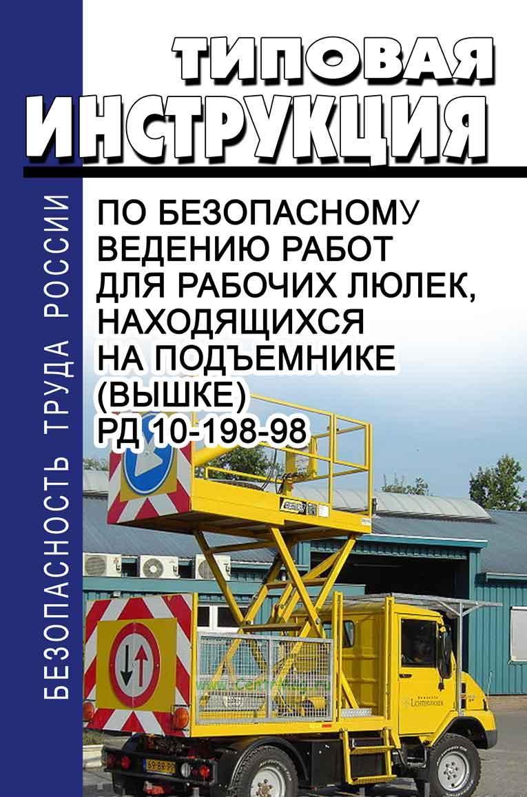 РД 10-198-98 Типовая инструкция по безопасному ведению работ для рабочих люлек, находящихся на подъемнике (вышке) 2019 год. Последняя редакция