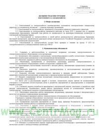 Инструкция на ответственного за электробезопасность энергонадзор билеты по электробезопасности