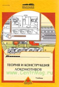 Теория и конструкция локомотивов. Учебник