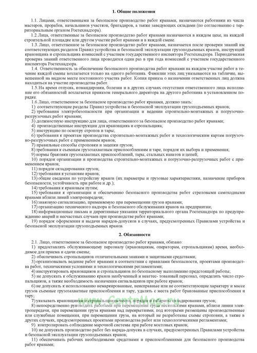 Типовая инструкция для ответственного за безопасное производство работ кранами