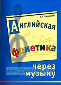 Английская фонетика через музыку. Учебное пособие для детей 6-7 лет.