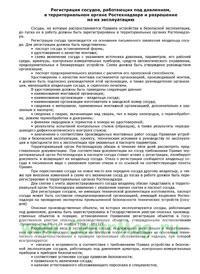 Регистрация сосудов, работающих под давлением, в территориальном органе Ростехнадзора и разрешение на их эксплуатацию