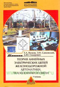 Теория линейных электрических цепей железнодорожной автоматики, телемеханики и связи. Учебник