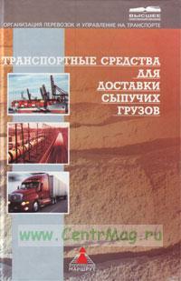 Транспортные средства для доставки сыпучих грузов. Учебное пособие для вузов