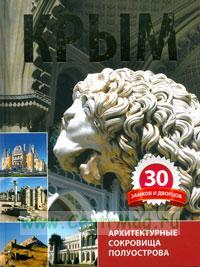 Крым. 30 замков и дворцов. Архитектурные сокровища полуострова