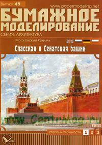 Московский Кремль: Спасская и Сенатская башни. Бумажная модель. Серия