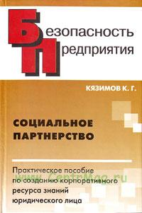Социальное партнерство. Практическое пособие по созданию корпоративного ресурса знаний юридического лица