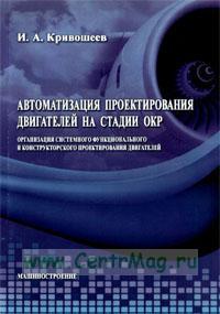 Автоматизация проектирования двигателей на стадии ОКР. Организация системного функционального и конструкторского проектирования двигателей