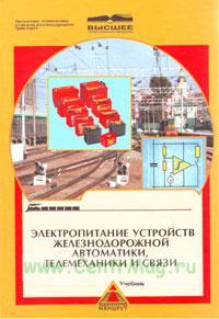 Электропитание устройств железнодорожной автоматики, телемеханики и связи. Учебник
