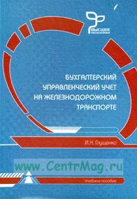 Бухгалтерский управленческий учет на железнодорожном транспорте. Учебное пособие на CD