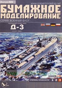 Торпедный катер типа Д-3 СССР, 1935 г. Бумажная модель (масштаб 1:50) (Серия