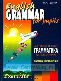 Грамматика английского языка для школьников. Сборник упражнений. Книга 3 (ИЗД 2)