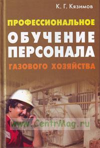 Профессиональное обучение персонала газового хозяйства