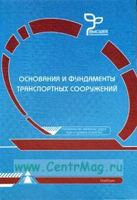 Основания и фундаменты транспортных сооружений. Учебник