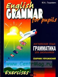 Грамматика английского языка для школьников. Сборник упражнений. Книга 2 (ИЗД 2)