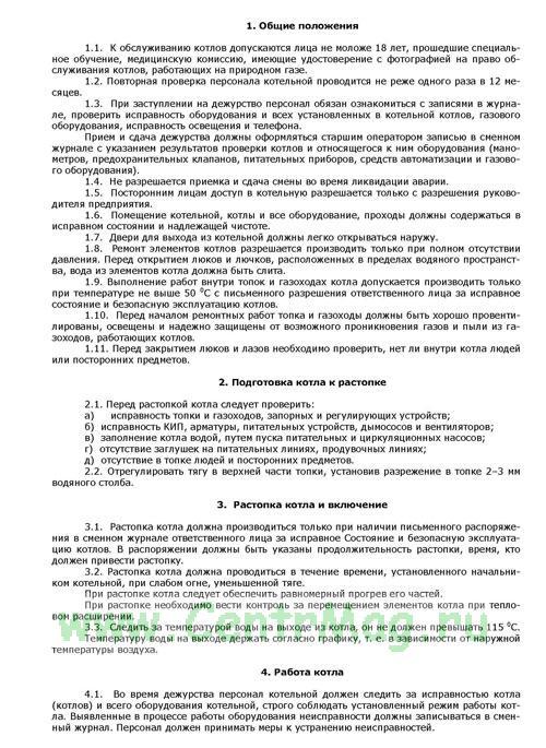 требования к правил персоналу по обслуживанию газифиц котельной