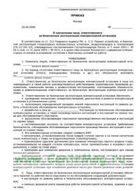 Приказ о назначении лица, ответственного за безопасную эксплуатацию компрессорной установки