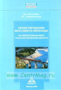 Проектирование мостового перехода на пересечении реки трассой железной дороги. Учебное пособие