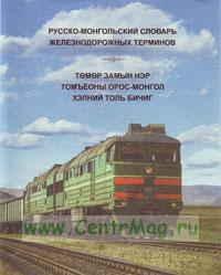 Русско-монгольский словарь железнодорожных терминов: До 12 000 терминов и словосочетаний