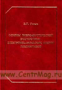 Основы виброакустической диагностики электромеханических систем локомотивов. Монография