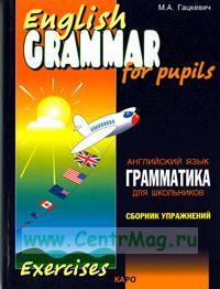 Грамматика английского языка для школьников. Сборник упражнений. Книга 1 (ИЗД 2)