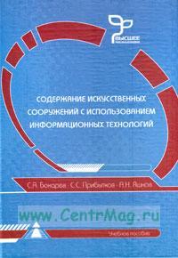 Содержание искусственных сооружений с использованием информационных технологий. Учебное пособие