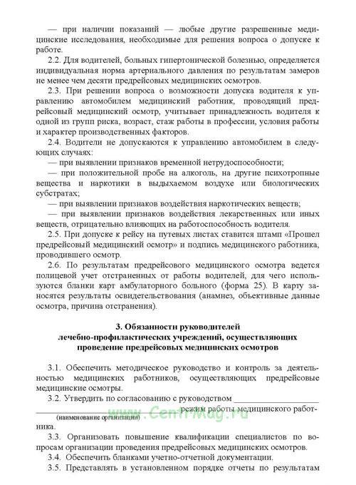 dolzhnostnaya-instruktsiya-predreysoviy-meditsinskiy-osmotr-voditeley