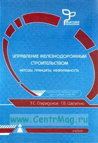 Управление железнодорожным строительством. Методы, принципы, эффективность. Учебник для вузов