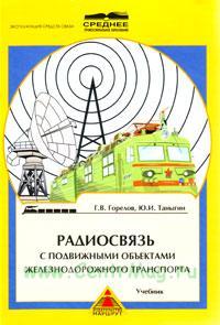 Радиосвязь с подвижными объектами железнодорожного транспорта. Учебник