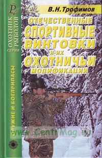 Отечественные спортивные винтовки и их охотничьи модификации