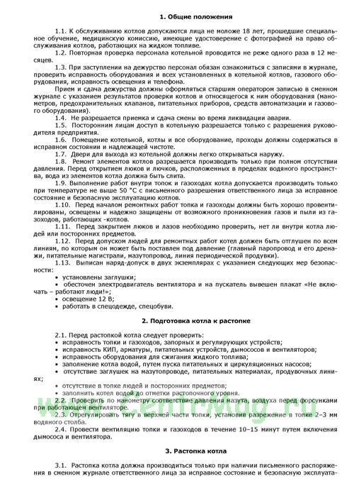 Должностная Инструкция Оператора Котельных Установок На Жидком Топливе