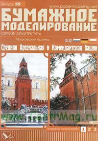 Московский Кремль. Средняя Арсенальная и Комендантская башни. Бумажная модель, выпуск 59